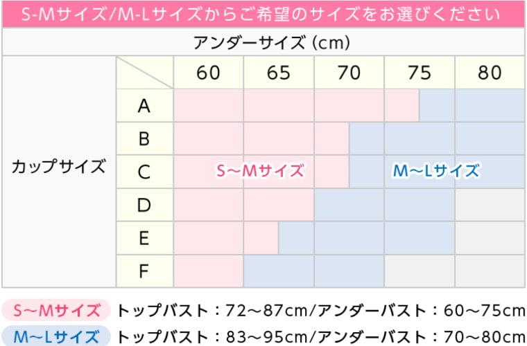 グラマラスタイルのサイズ一覧表